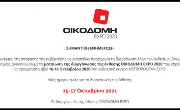Screenshot_2020-10-13 Αρχικη - ΟΙΚΟΔΟΜΗ EXPO (Custom)
